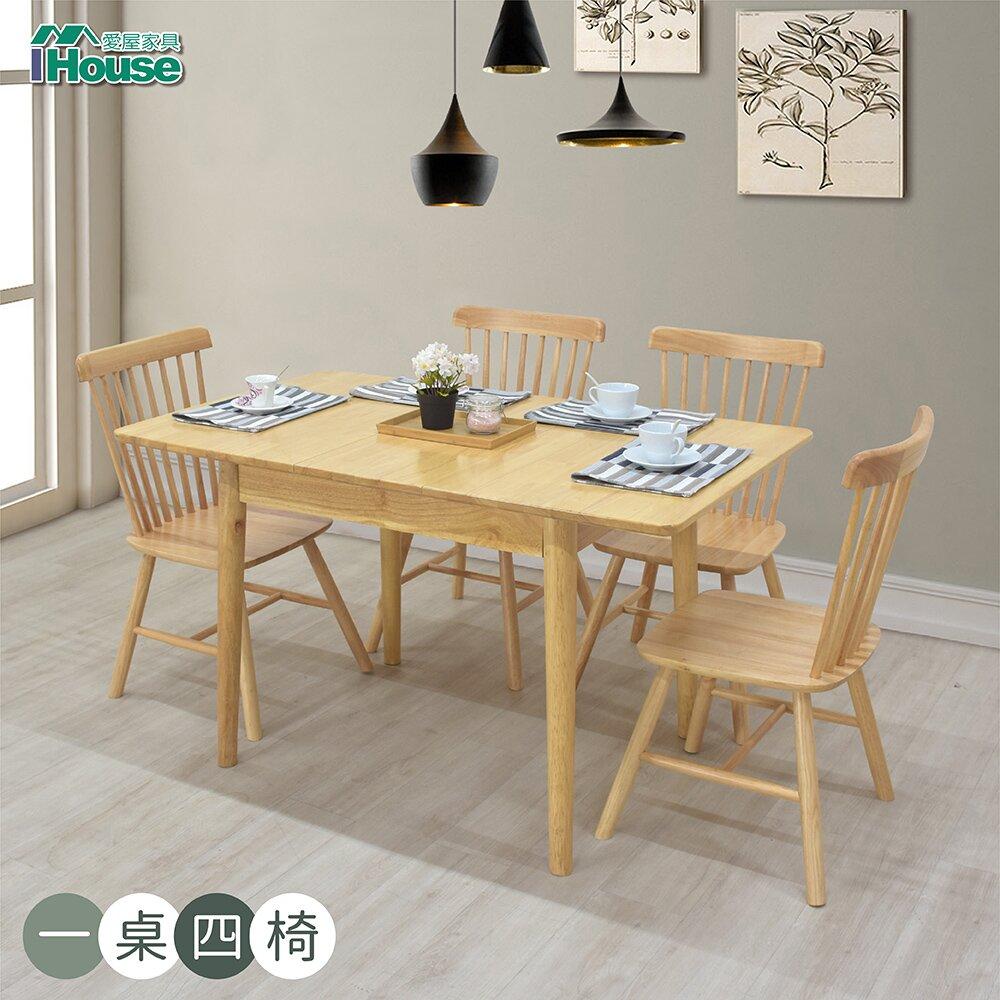 IHouse-溫莎 全實木日式可伸縮 餐桌/餐椅/1桌4椅
