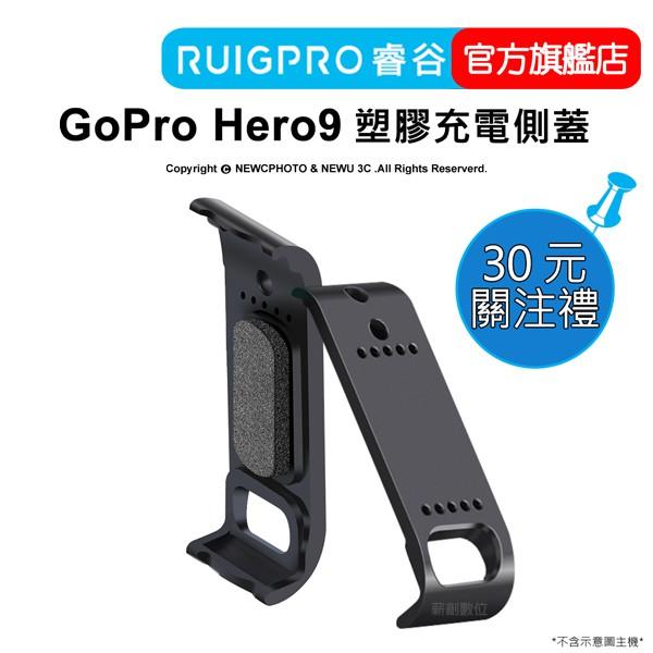 [RUIGPRO]睿谷 GoPro Hero 9 塑膠充電側蓋 配件側開 充電口 電池散熱 邊用邊充 騎行配件