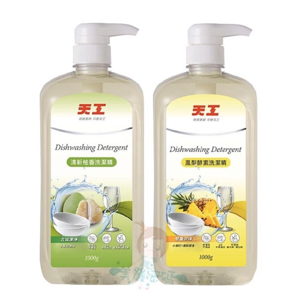 天工 鳳梨酵素/清新柚香洗潔精 1000g /瓶 現貨