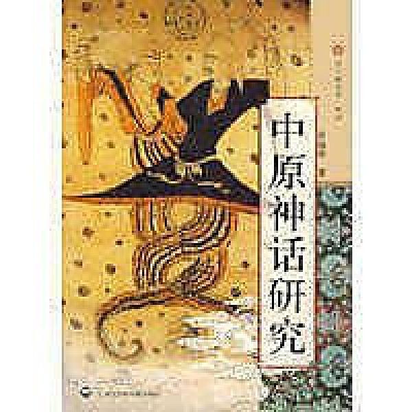 簡體書-十日到貨 R3YY【中原神話研究】 9787807455509 上海社會科學院出版社有限公司 作者: