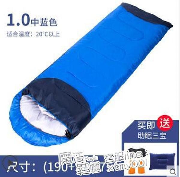 睡袋大人戶外露營羽絨成人單雙人冬季加厚防寒室內四季通用便攜式 ATF 夏季新品