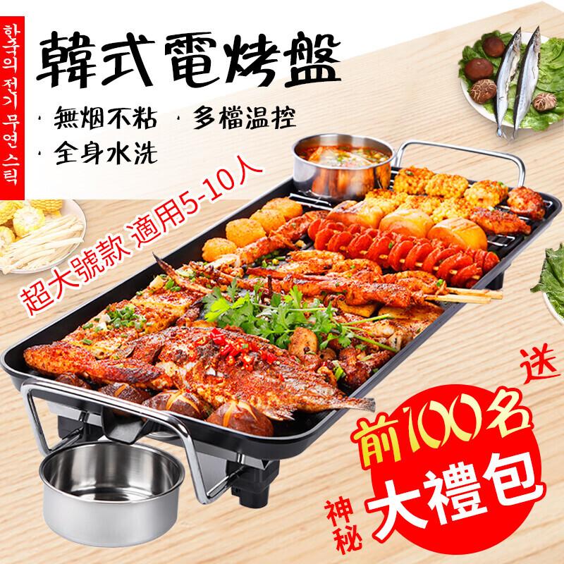平價屋110v電烤爐燒烤爐家用無煙電烤盤烤肉盤韓式不粘烤肉鍋烤架烤肉機 大號烤盤