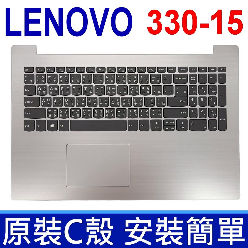LENOVO 聯想 330-15 C殼 灰色 繁體中文 鍵盤 330-15 總成