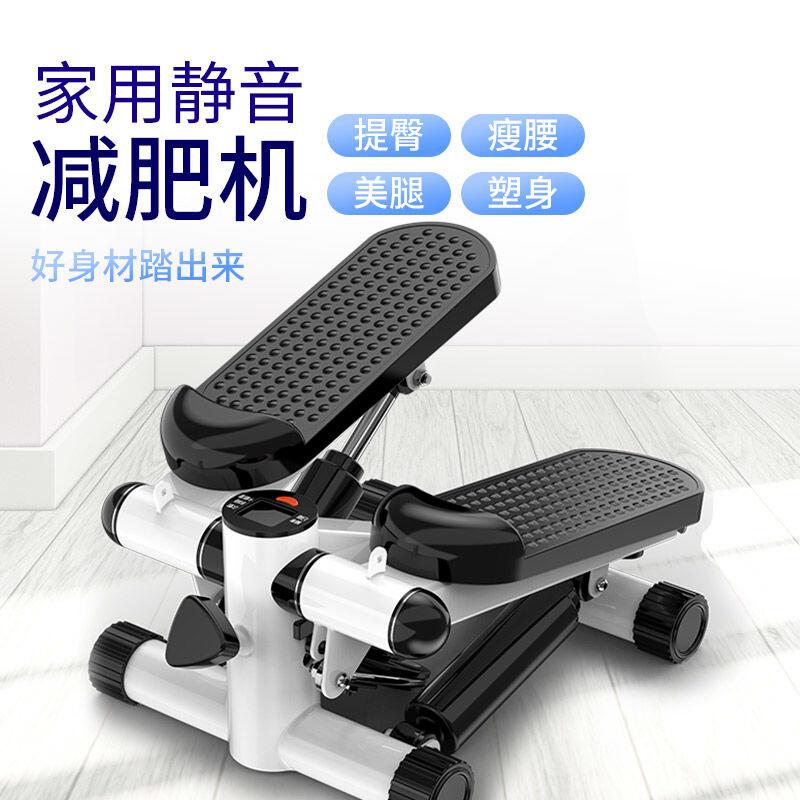 踏步機女家用多功能扭腰瘦腰瘦腿腳踏機跑步機健身器材免安裝松果可優比土城現貨
