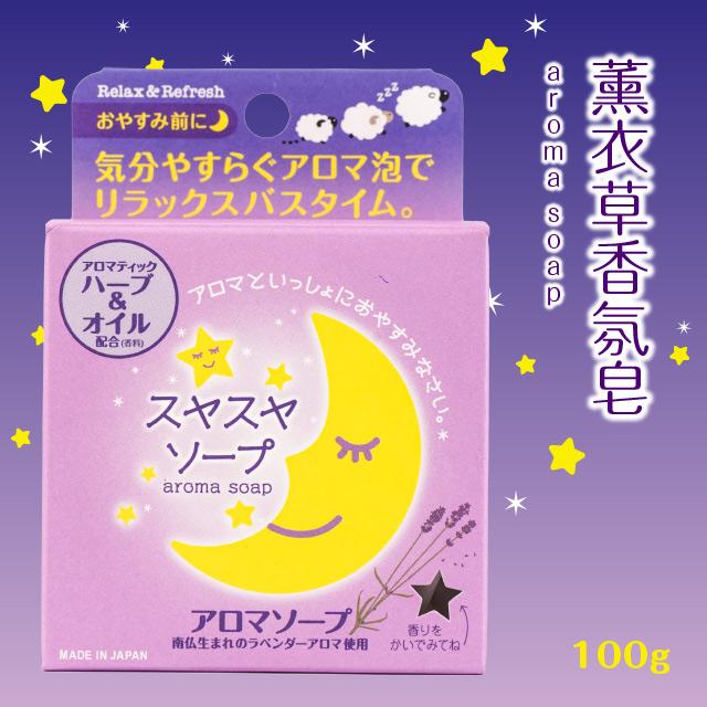 Pelican 沛麗康 日本製 薰衣草香氛皂 100g (晚安睡眠皂)