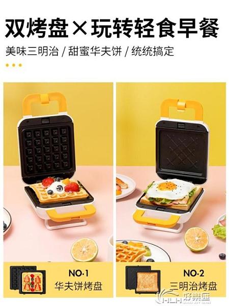 麵包機系列 三明治機早餐機神器輕食機小型面包機多功能家用華夫餅機 好樂匯