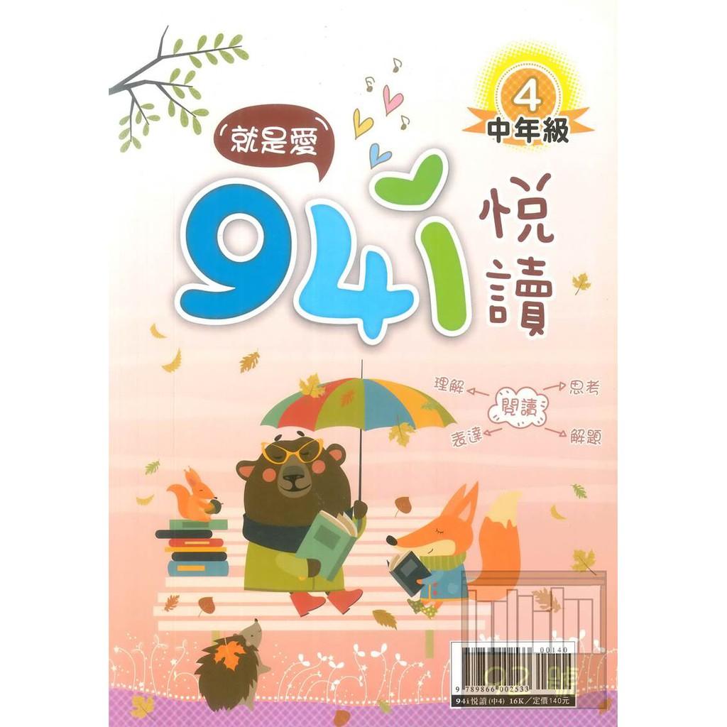 金安國小94i悅讀中年級4