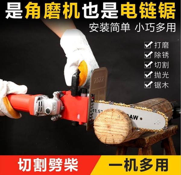電鋸 切割磨拋一體式電鏈鋸電鋸伐木鋸家用電鏈鋸多功能一體電鏈鋸 新品全館85折