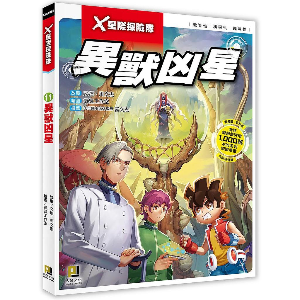 X星際探險隊:(11)異獸凶星(附學習單)<啃書>