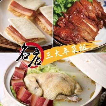 預購《名店三大年菜組》南門市場逸湘齋-醬雞腿+砂鍋雞湯+上海火腿-富貴雙方