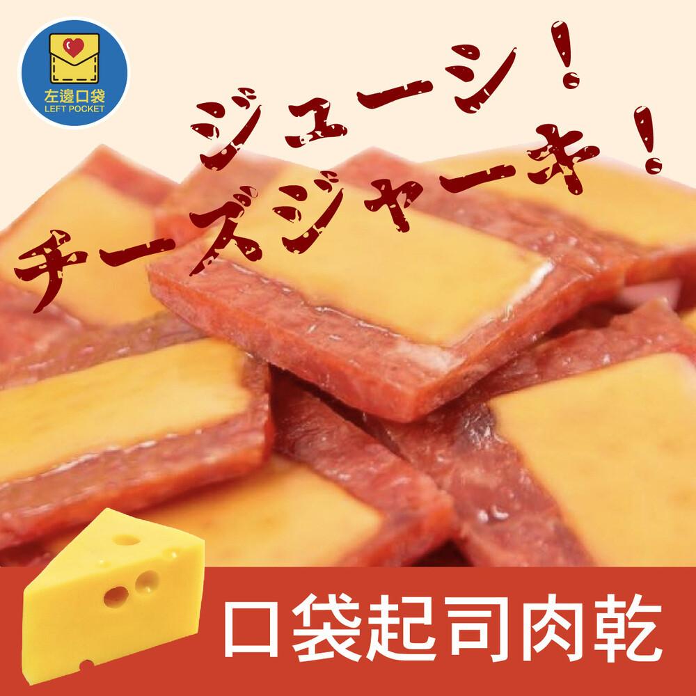 左邊口袋手工現烤肉乾 厚切肉乾 香濃起司 130g大包裝