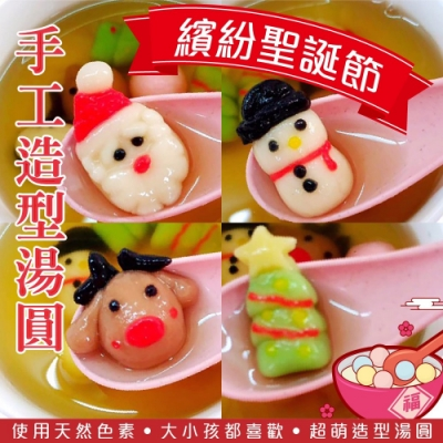 【海陸管家】手工聖誕造型湯圓2包 (4款任選)