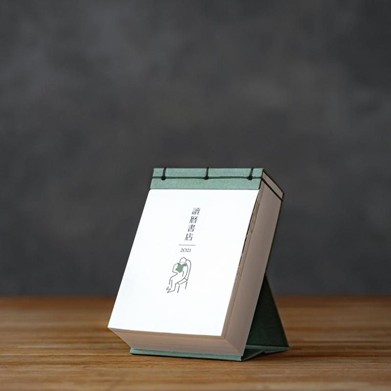 【生鮮時書】讀曆書店2021日曆 /讀曆綠