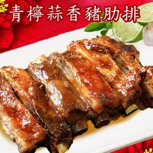 【預購】老爸ㄟ廚房.青檸蒜香豬肋排(400g/包)下單7個工作天出貨