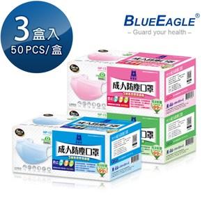 【藍鷹牌】台灣製 成人平面防塵口罩 50片*3盒(藍色.綠色.粉色)綠色