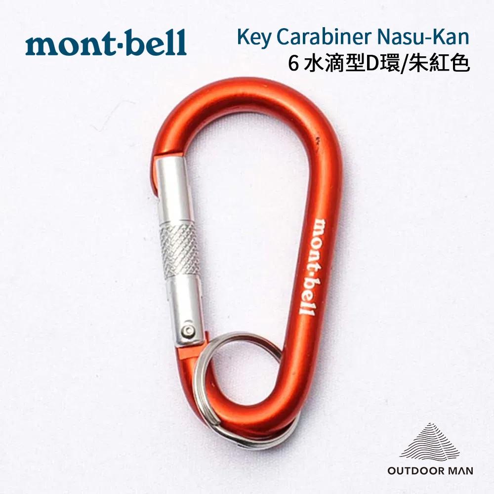 [mont-bell] Key Carabiner Nasu-Kan 6 水滴型D環鑰匙圈/朱紅色