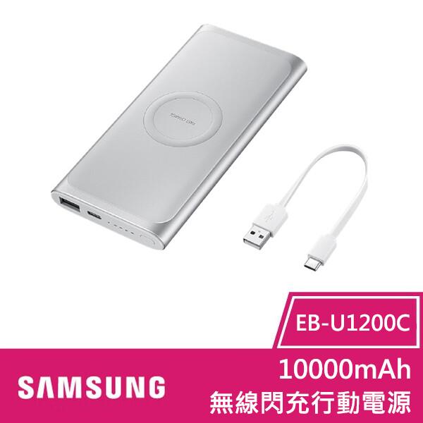 samsung eb-u1200c 10000mah 無線閃充行動電源