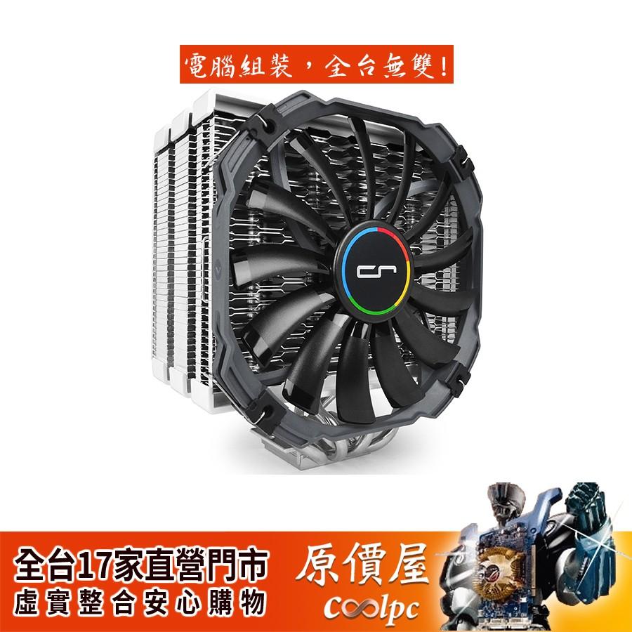 CRYORIG快睿 H5 Universal 通用版 高16cm/散熱器/六年保固/原價屋