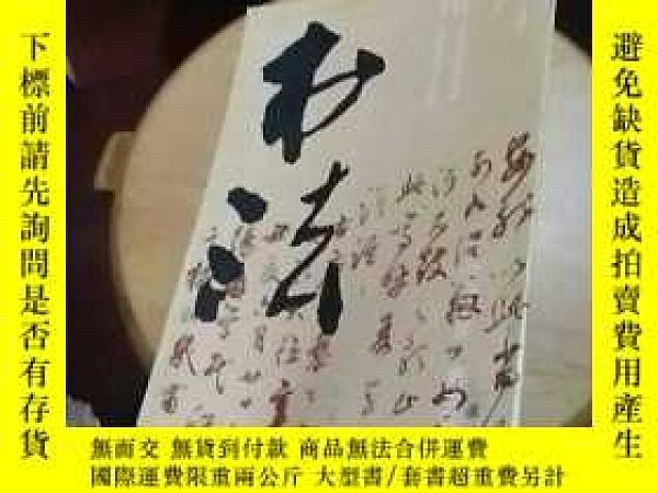 二手書博民逛書店罕見書法(1992年第5期總第86期)Y3687 出版1992