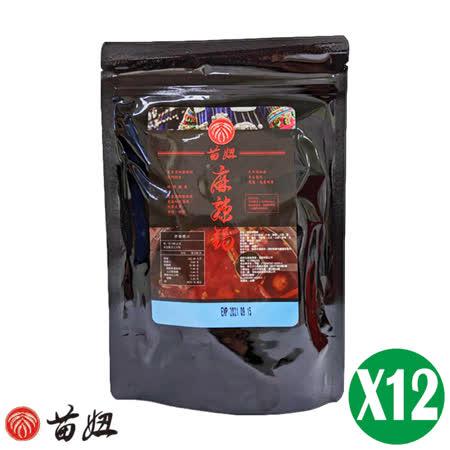 苗妞 貴州苗鄉獨門麻辣鍋湯底x12包(230g/包)