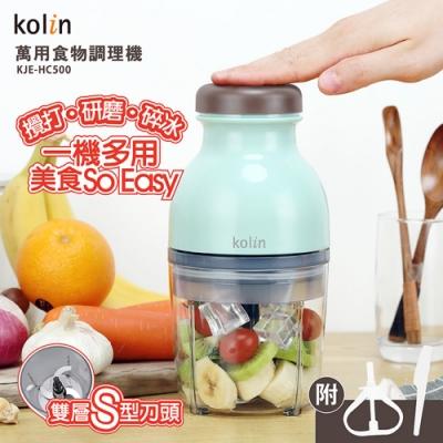 【Kolin 歌林】萬用食物調理機(KJE-HC500) 切碎.研磨.打泥.冰沙.果汁
