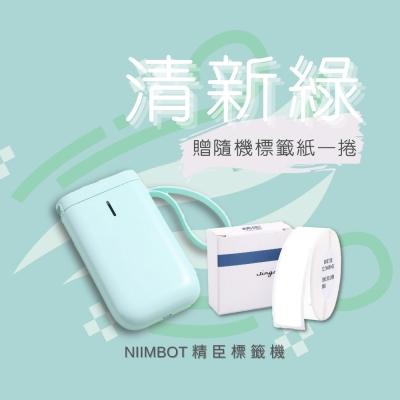 精臣D11無線藍芽標籤機-清新綠【贈隨機標籤紙】