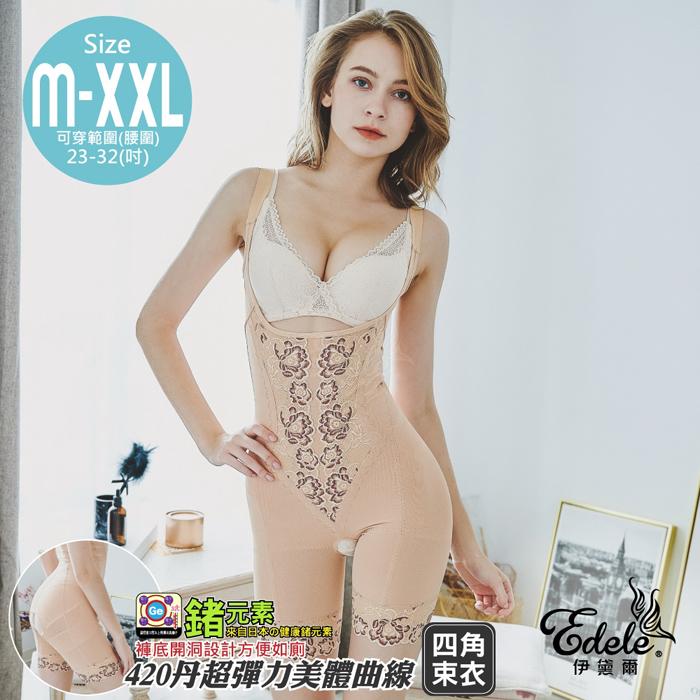 【伊黛爾】奧菲莉亞合金鍺元素可調式肩帶收腹四角塑身衣 M-XXL (膚色)-【2936】