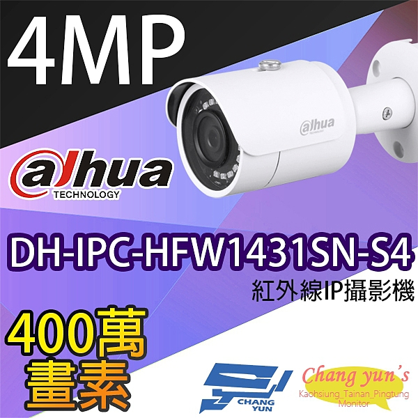 高雄/台南/屏東監視器 大華 DH-IPC-HFW1431SN-S4 4百萬畫素 管型 紅外線 IPcam 網路攝影機