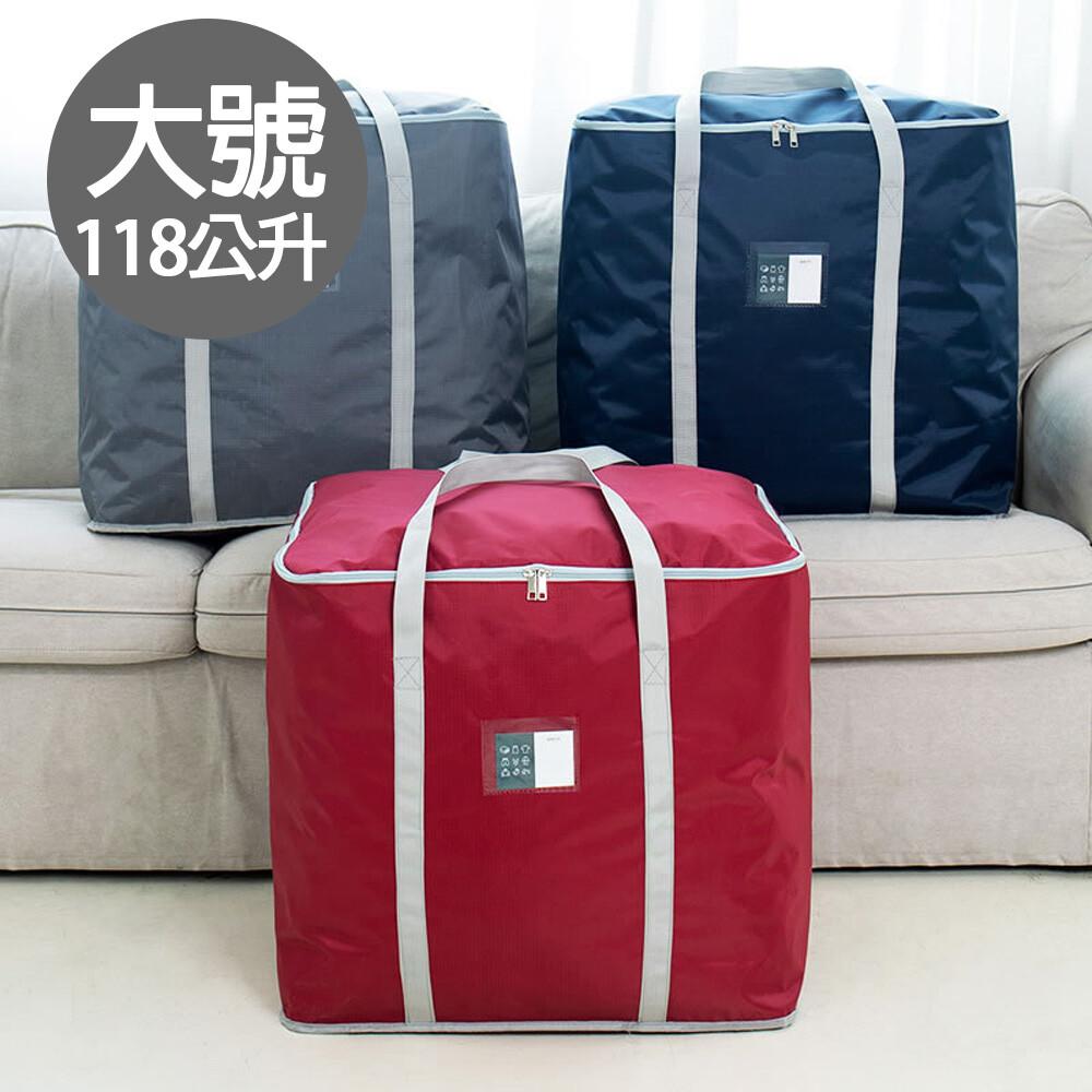 [全店滿499免運]超大容量118l耐磨耐用可手提棉被袋/衣物收納袋/搬家袋(大號)