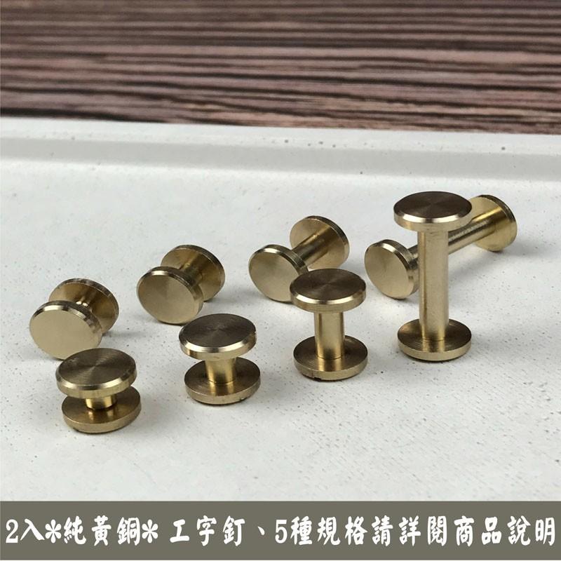 2入 純黃銅 工字釘 10x4x4mm 平面螺絲釘 皮帶螺絲 子母扣 車輪釘 diy 拼布-不生鏽