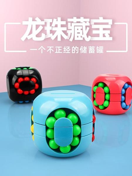 漢堡魔術方塊兒童益智減壓存錢罐異形滾珠游戲儲錢罐創意幼兒園玩具