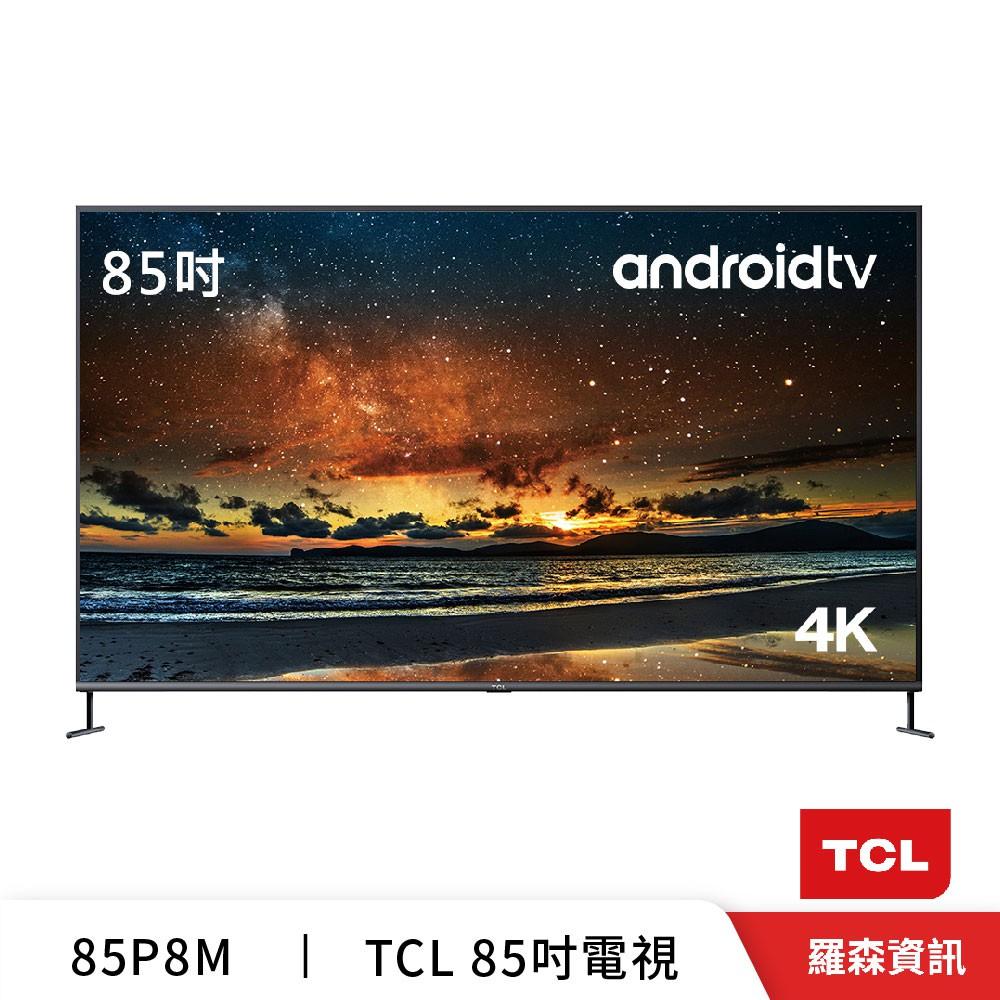 TCL 85P8M 85吋 4K HDR Android P8M系列 液晶電視 液晶顯示器 螢幕 顯示器 免運到府