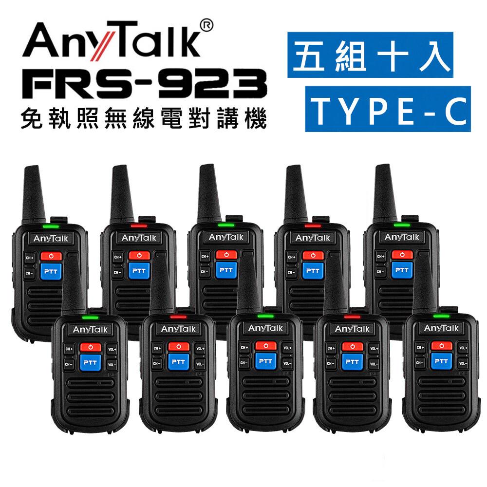 anytalk5組10入frs-923免執照無線電對講機 ncc認證 type-c