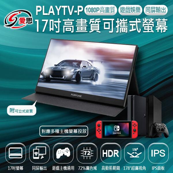 is愛思playtv-p 17吋高畫質可攜式螢幕(帶可立式皮套+支架)