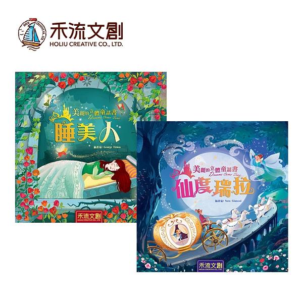 禾流文創 童書 美麗的立體童話書 多款可選