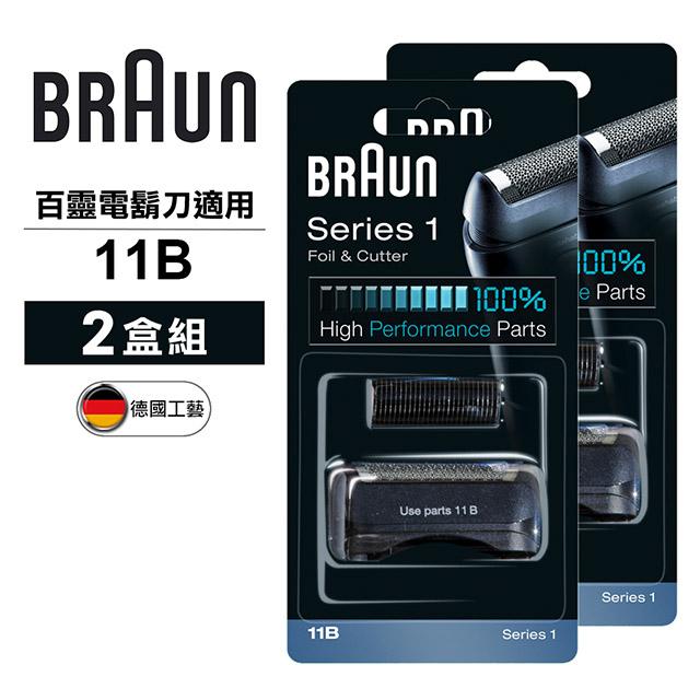 德國百靈BRAUN-刀頭刀網組(黑)11B-2入組