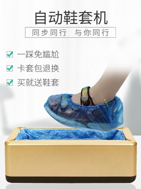 同步同行鞋套機家用辦公全自動踩腳一次性鞋盒覆膜套鞋機新款智慧