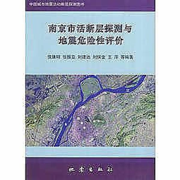 簡體書-十日到貨 R3Y【南京市活斷層探測與地震危險性評價】 9787502839710 地震出版社 作者:
