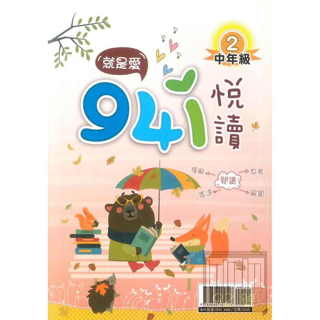 金安國小94i悅讀中年級2