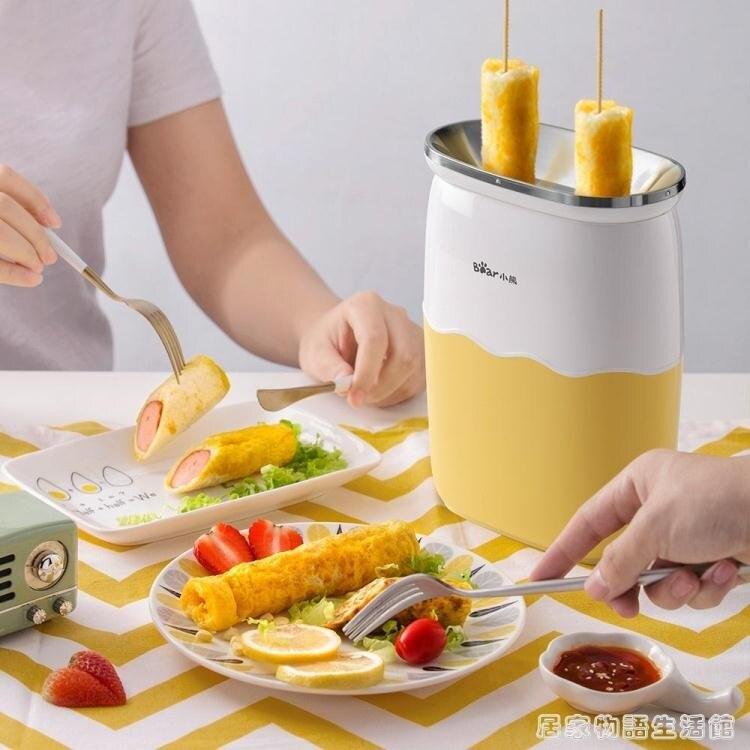 小熊雞蛋杯蛋捲機早餐機全自動蛋包腸機家用小型烤腸機煎蛋神器 HM 8號時光全館免運