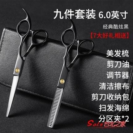 美髮剪刀 美髮家用剪髮牙剪打薄剪子神器頭髮自己剪刀理髮女專用瀏海