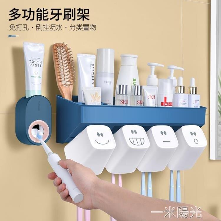 品沐電動牙刷置物架壁掛式刷牙杯掛牆衛生間免打孔吸壁漱口杯套裝yh