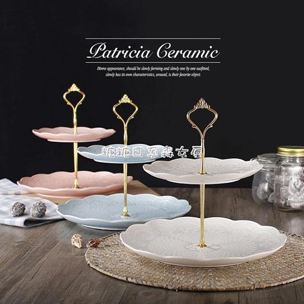 交換禮物歐式浮雕陶瓷雙層家用串盤點心盤蛋糕架創意婚禮客廳三層水果 YYP