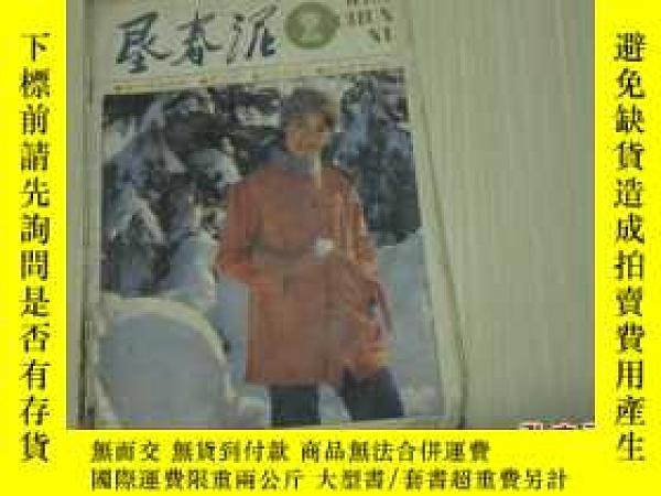 二手書博民逛書店墾春泥1988年罕見第2期 C6,Y16744