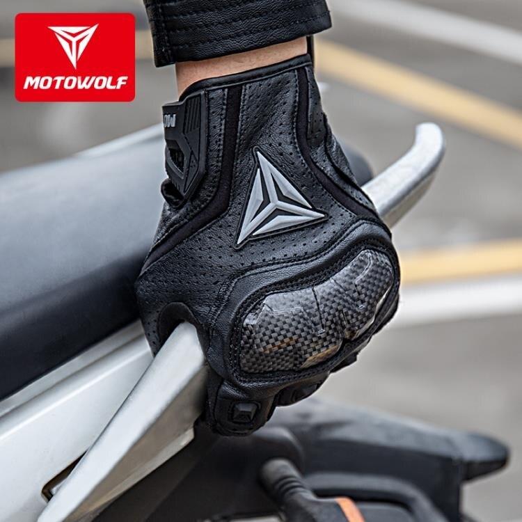 夏季摩多狼摩托車騎行真皮碳纖維手套透氣機車男騎士裝備防風防摔