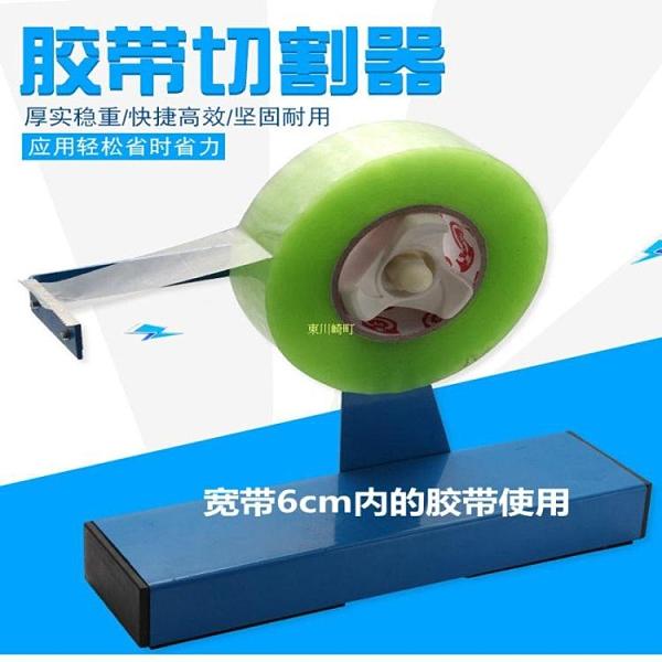 加重特寬5cm大號臺式膠帶切割器透明膠帶座6cm封箱器膠帶紙打包機 快速出貨