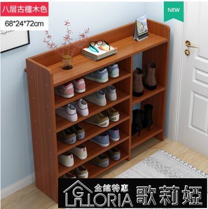 鞋架家用門口實木色大容量多層防塵經濟型玄關櫃入戶簡易鞋櫃收納  【雙十二狂歡】