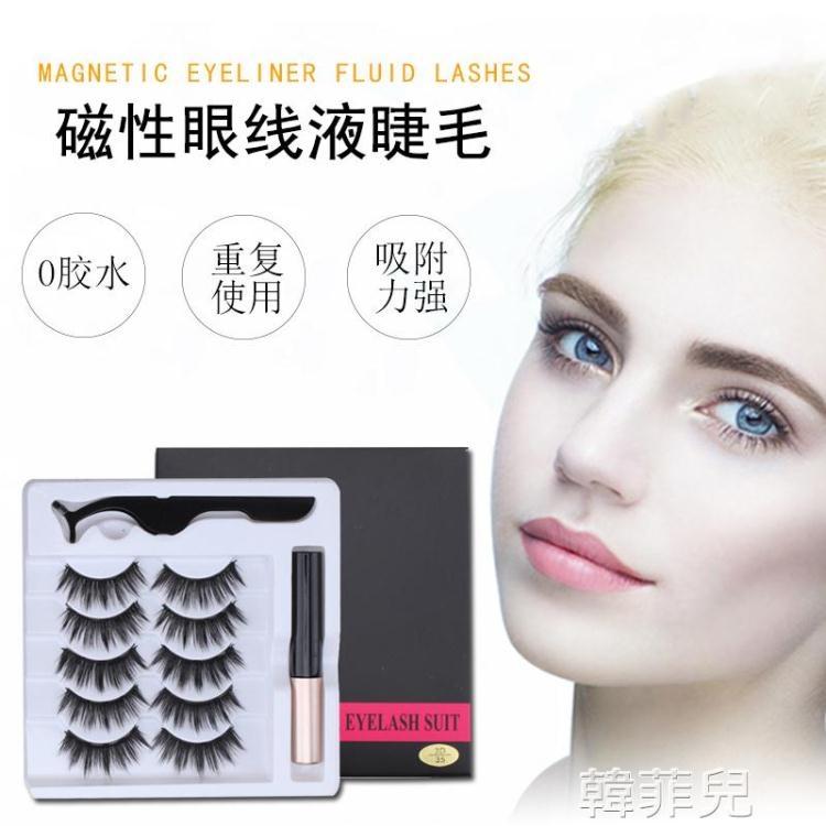 眼睫毛 磁力假睫毛女自然款仿真濃密量子磁石磁性磁吸抖音同款眼線液套裝