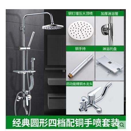 衛生間淋雨噴頭家用衛浴淋浴花灑套裝全銅掛牆式沐浴花曬洗澡神器 NMS