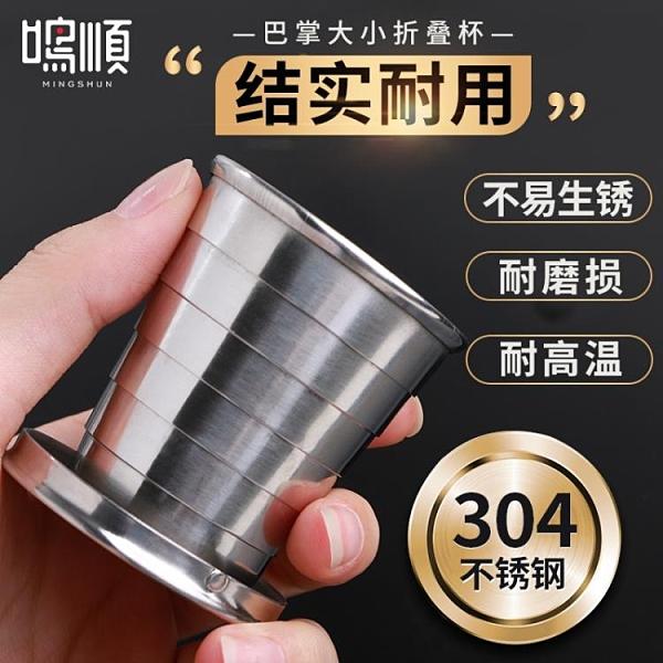 折疊杯 折疊水杯便攜式304不銹鋼可裝沸水伸縮杯子戶外旅行壓縮杯 莎瓦迪卡